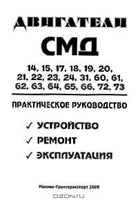 Двигатели СМД. Практическое руководство