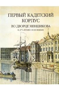 Первый кадетский корпус во Дворце Меншикова. К 275-летию основания