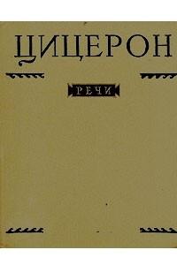Цицерон. Речи. В двух томах. Том 1