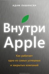 Внутри Apple. Как работает одна из самых успешных и закрытых компаний