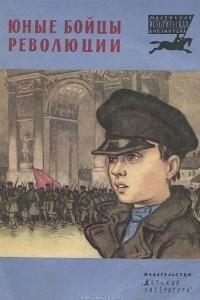 Юные бойцы революции