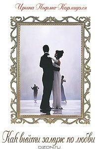 Как выйти замуж по любви