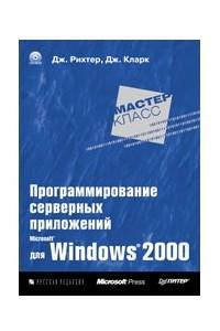 Программирование серверных приложений для Microsoft Windows 2000