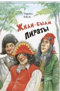 Жили-были пираты