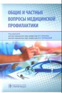 Общие и частные вопросы медицинской профилактики