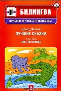 Редьярд Киплинг. Лучшие сказки / Rudyard Kipling. Just so Stories