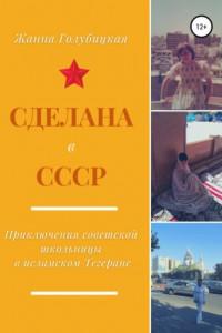 Сделана в СССР. Приключения советской школьницы в исламском Тегеране