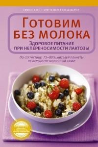 Готовим без молока. Здоровое питание при непеносимости лактозы