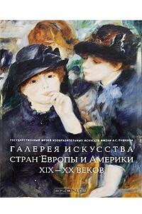 Галерея искусства стран Европы и Америки ХIХ-ХХ веков