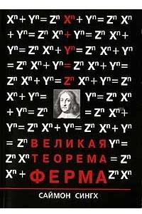 Великая теорема Ферма