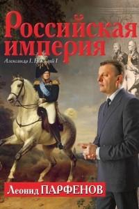 Российская империя: Александр I, Николай I