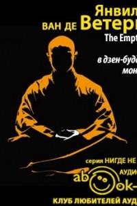 Япония: год в дзен-буддийском монастыре