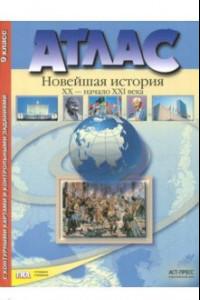 Новейшая история. XX век - начало XXI века. 9 класс. Атлас с набором контурных карт. ФГОС