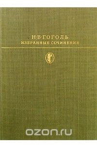 Н. В. Гоголь. Избранные сочинения. В двух томах. Том 1