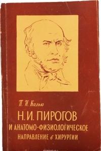Н. И. Пирогов и анатомо-физиологическое направление в хирургии