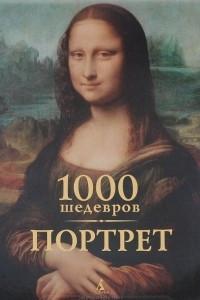 1000 шедевров. Портрет