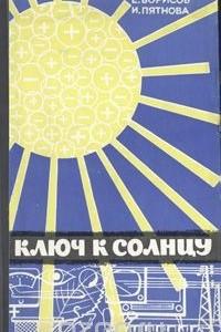 Ключ к солнцу. Рассказы о полупроводниках