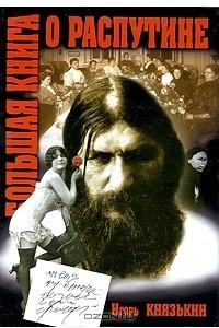 Большая книга о Распутине