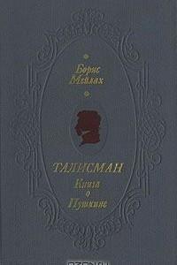 Талисман. Книга о Пушкине