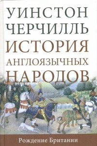 История англоязычных народов. Том I. Рождение Британии