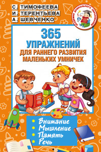 365 упражнений для раннего развития маленьких умничек