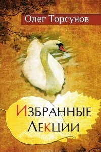 Олег Торсунов. Избранные лекции