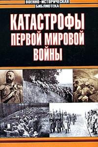Катастрофы Первой мировой войны