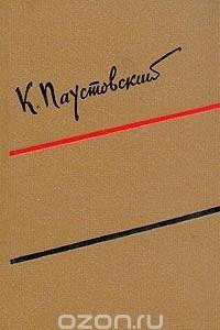 К. Паустовский. Собрание сочинений в шести томах. Том 2