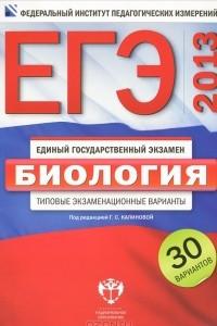 ЕГЭ 2013. Биология. Типовые экзаменационные варианты. 30 вариантов