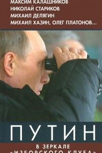 Путин. В зеркале