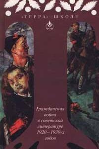 Гражданская война в советской литературе 1920 - 1930 - х годов