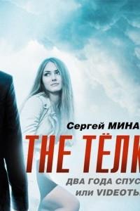 Минаев. The телки-2