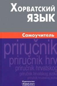 Хорватский язык. Самоучитель