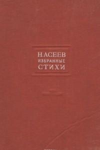Н. Асеев. Избранные стихи