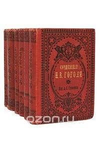 Н. В. Гоголь. Сочинения в восьми томах. В шести книгах