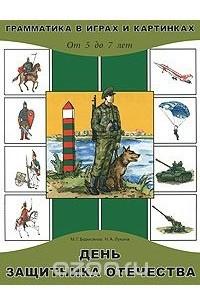 День защитника Отечества. От 5 до 7 лет