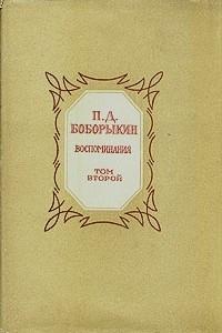 П. Д. Боборыкин. Воспоминания в двух томах. Том 2