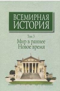 Всемирная история. В 6 томах. Том 3. Мир в раннее Новое время