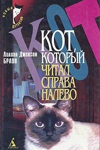 Лилиан Джексон Браун. Комплект из четырех книг. Книга 1. Кот, который читал справа налево