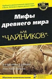 Мифы древнего мира для