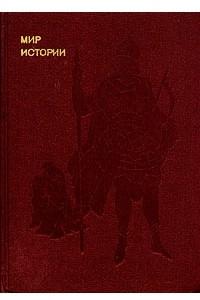 Мир истории. Русские земли в XIII - XV веках