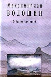 Максимилиан Волошин. Собрание сочинений. Том 2
