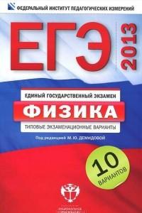 ЕГЭ-2013. Физика. Типовые экзаменационные варианты. 10 вариантов
