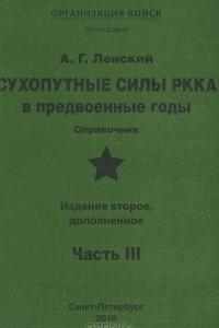 Сухопутные силы РККА в предвоенные годы. Часть 3