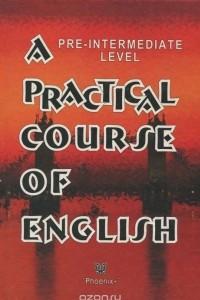 Практический курс английского языка. Первый этап / A Practical Course of English: Pre-Intermediate Level