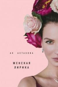 Ах Астахова. Мужская и женская лирика