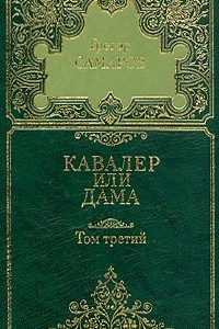 Грегор Самаров. Собрание сочинений в семи томах. Том 3. Кавалер или дама
