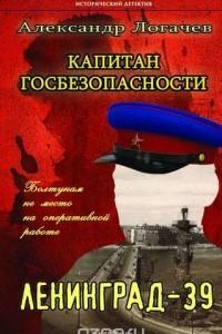 Капитан госбезопасности. Ленинград-39