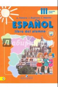 Испанский язык. 3 класс. Учебник в 2-х частях. Часть 2. С online поддержкой. ФГОС