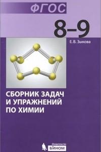 Химия. 8-9 классы. Сборник задач и упражнений